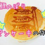 【こどもの日レシピ】簡単パンケーキアート♪鯉のぼりの作り方🎏 料理は大変だけどパンケーキなら・・・