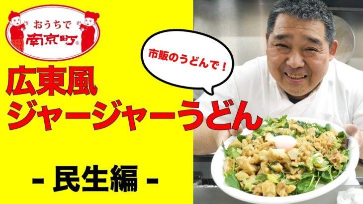 【プロのレシピ】おうちで簡単中華料理「民生廣東料理店-広東風ジャージャーうどん」