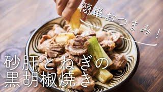 【かんたんおつまみ】砂肝とねぎの黒胡椒焼きのレシピ・作り方