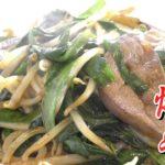 【レシピ】簡単!お店で食べるようなレバニラ炒めをつくろう!