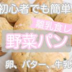 【赤ちゃんも食べられるレシピ】簡単手作り野菜パン!卵、牛乳、バター不使用|ふわふわブロッコリーパン|ホームベーカリー不使用|ビーガンレシピ|離乳食|大人が食べても美味しい