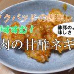 クックパッドの簡単レシピ「【ご飯がすすむ!】鶏胸肉の甘酢ネギ焼き」