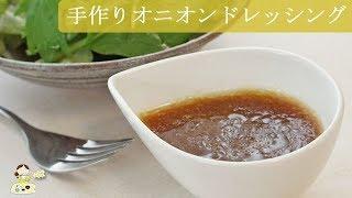 [レシピ動画] 手作りが美味しい♪【オニオンドレッシング】家にある物で簡単に♪サラダがいくらでも食べられます♪ 料理 レシピ 簡単