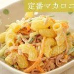 [レシピ動画] 野菜がシャキシャキ!【マカロニサラダ】常備菜に♪副菜に♪朝食に!あると何かと便利です♪料理 レシピ 簡単