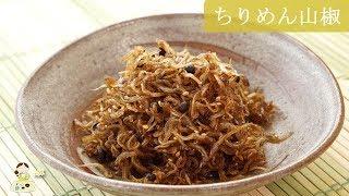 [レシピ動画] ご飯がすすむ【ちりめん山椒】ほのかに香る山椒が◎簡単です♪ 料理 簡単 レシピ