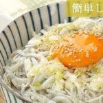 [レシピ動画] 卵黄と絡めて絶品【簡単しらす丼】あっという間に出来た!料理 レシピ 簡単
