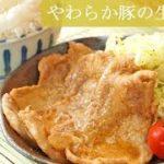 [レシピ動画]ごはんがススム!【やわらかい豚の生姜焼き】驚くほど柔らかい秘訣は〇〇にあり!料理 レシピ 簡単