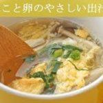[レシピ動画] ふわふわ【きのこと卵のやさしい出汁スープ】ほっと落ち着く和風スープです♪ 料理 レシピ 簡単
