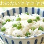 [レシピ動画] 豆にしわがない☆【豆ごはん】ある物を入れてツヤツシャの仕上がりに♪豆ごはんってこんなに美味しかった! 料理 レシピ 簡単