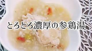 とろとろの参鶏湯・濃厚スープ・手羽元で簡単・お肌ぷるぷる・鶏スープ・白湯・ヘルシー・ダイエット・メニュー・料理・レシピ・簡単・美味しい