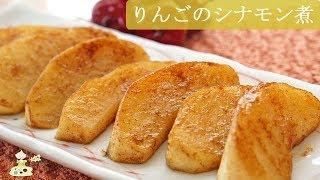 [レシピ動画] ちょっぴり大人の味!【りんごのシナモン煮】りんごは煮ると数倍美味しくなる!デザートにもワインのお供にも♪ 料理 レシピ 簡単
