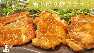 [レシピ動画] ほったらかし【照り焼きチキン】酒とみりんは入れず〇〇を使って甘みとコクを♪料理 レシピ 簡単