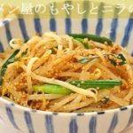 [レシピ動画] ラーメン屋さんで食べた【もやしとニラのナムル】ピリ辛とニンニクが効いたごま油がたまらない♪やみつきです!料理 レシピ 簡単