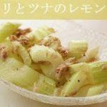 [レシピ動画] ポリポリ止まらない【セロリとツナのレモンサラダ】爽やかでさっぱり感にツナの塩気がちょうどいい♪ 料理 レシピ 簡単