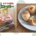 【業務スーパー】ポンデケージョ♪ 業務スーパー大好き主婦 おすすめ冷凍食品紹介 グルテンフリーダイエット