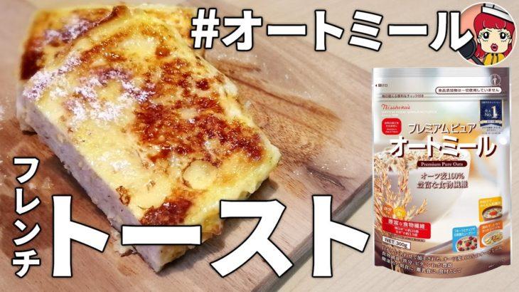 【しあわせ見つけた】オートミールフレンチトースト オートミールレシピ   作り方   料理ルーティン  蒸しパン   ダイエット