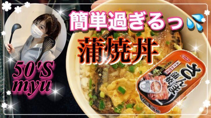 【手抜きレシピ】簡単過ぎる!さんま蒲焼の缶詰を使った蒲焼丼!