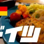 【ドイツ料理】【レンジで簡単節約レシピ】おうちで簡単ドイツ料理♡油を使わないカツレツ!ダイエットメニュー!【主婦の晩ご飯ルーティン】【料理vlog】