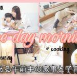 【おうち時間】とある午前中、ママと娘の日常。zoomでレッスン、お部屋掃除、ごはん作り
