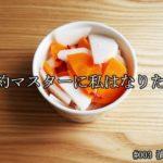 【節約マスターへの道】#003 漬物(50円)