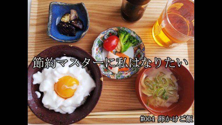 【節約マスターへの道】#004 ふわふわ卵かけご飯定食(TKG)(1人前:90円)