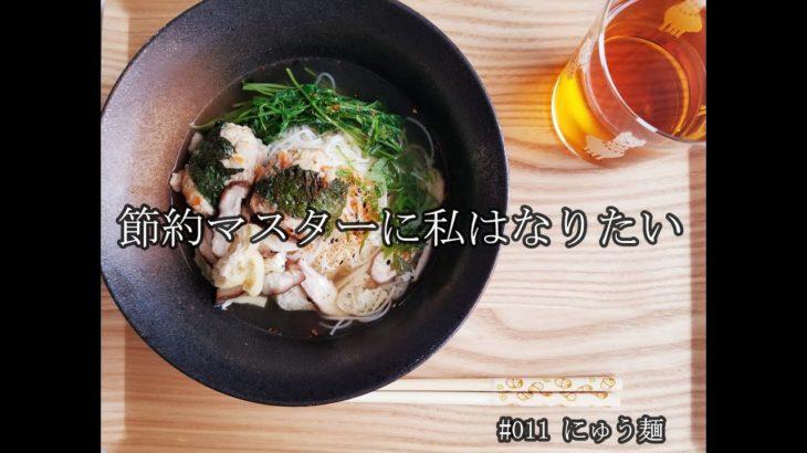 ぽんこつ節約ぼっち主婦【節約マスターへの道】#011 にゅう麺(1人前:125円)