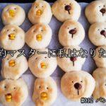 ぽんこつ節約ぼっち主婦【節約マスターへの道】#012 初めてのパン(16個:約205円)