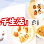 【キムチ】料理のみ!1週間クックパッドキムチ生活。料理初心者挑戦