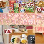 【1週間の食費】料理が苦手な主婦のリアルな食生活① 節約生活の反動…💣💥