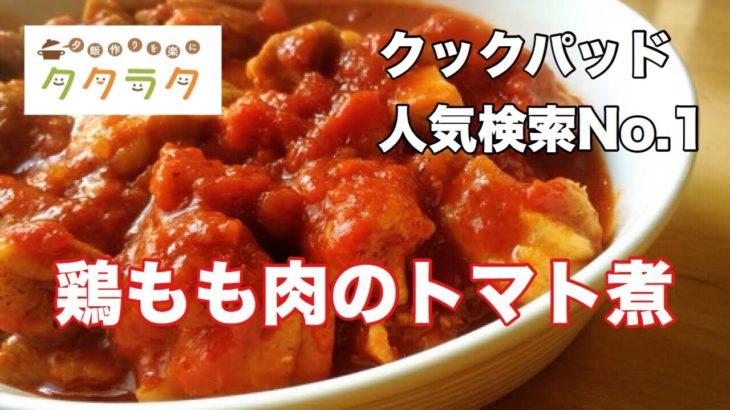 【簡単レシピ】鶏もも肉のトマト煮☆クックパッド人気検索1位