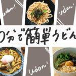 【10で完成】簡単!うどんアレンジレシピ 5選