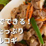 【韓国家庭料理】10分でできる簡単!ご飯がモリモリ進む野菜たっぷり豚プルコギの作り方/Korean-style BBQ pork with Veggies in 10 Minutes!