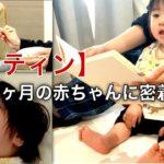 【ルーティン】11ヶ月の赤ちゃんに密着・前編【育児、子育て】