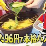 【#1】100円以下で節約簡単料理レシピ〜サバ缶パスタ編〜