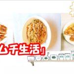 【クックパッド】1週間クックパッドキムチ料理生活!2日目