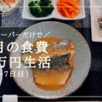 【料理苦手でも節約できる】1ヶ月食費3.5万円生活その2
