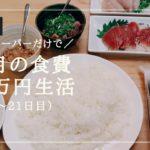 【料理苦手でも節約できる】1ヶ月食費3.5万円生活その6【イオントップバリュ】