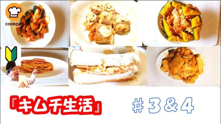【キムチ】1週間クックパッドキムチ料理生活3日~4日