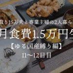 【夫手取り15万で専業主婦したいので】1ヶ月食費1.5万円生活その5【ゆる国産縛り編】