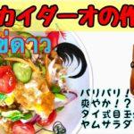 プロが教える タイ料理レシピ第16弾 お家で簡単【ヤムカイダーオの作り方】タイ式目玉焼きのサラダ เชฟญี่ปุ่น หัวใจไทย【ยำไข่ดาว】Fried Egg Salad