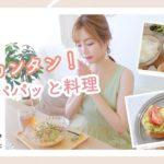【1日の食事とレシピ】簡単なものしか作らない、パパッとご飯🍴【What I eat in a day!】