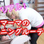 【リアル!モーニングルーティン】2 児のママのキラキラなし!映えなし!背伸びなし!のリアルなモーニングルーティン!これが現実!真実!
