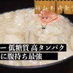 【2分レシピ】簡単!腹持ち最強ダイエット食!サラダチキンのサムゲタン風お粥【高タンパク低糖質】