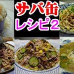 簡単!サバ缶アレンジ レシピ2 料理5つMackerel arrangement recipe2