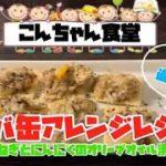 即興!【サバ缶アレンジレシピ】簡単過ぎる!!こんちゃん食堂 第20弾 パーティーにもおやつにも!!