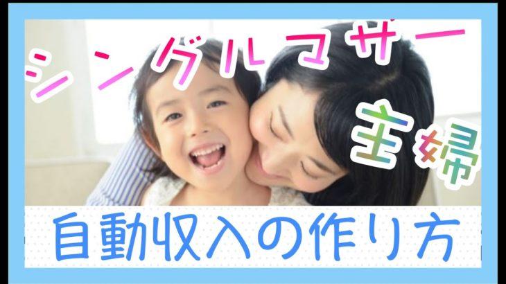 【シングルマザー 主婦 】が稼ぐ方法♪ 中国輸入で自動収入20万円を作る方法