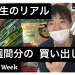 【1週間2000円生活】週初めの買い出し食材紹介【節約大学生のリアルとは!?】