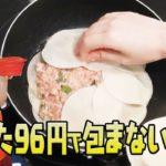 【#2】100円以下で節約簡単料理レシピ〜包まない餃子編〜