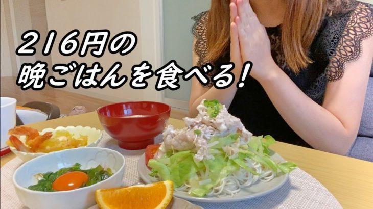 【23歳主婦が作る】216円の晩ごはん/日常vlog/節約料理