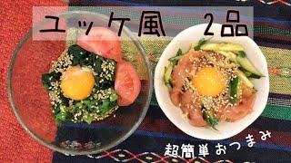 【超簡単おつまみ】ユッケ風レシピ2品!/料理/音フェチ/cooking/ASMR